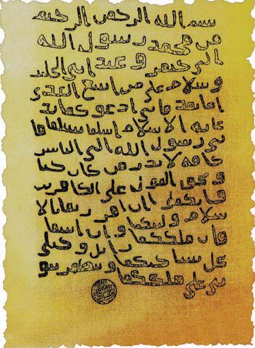 رسالة النبي الله عليه وسلم ملكي عمان e2new.jpg